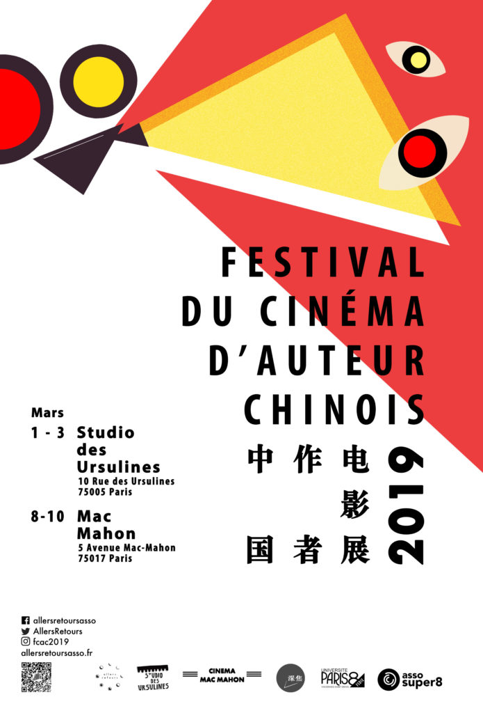 festival du cinéma d'auteur chinois 2019