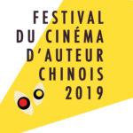 festival cinéma d'auteur chinois 2019