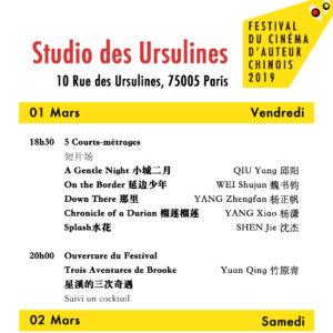 Festival du cinéma d'auteur chinois 2019 agenda