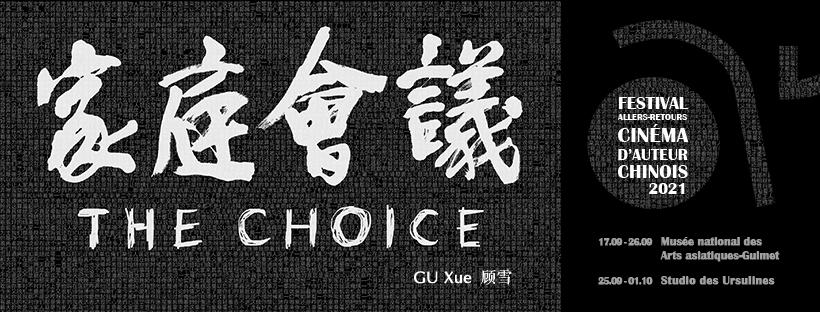 The Choice - Festival Allers-Retours 2021